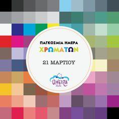 Ανήμερα της εαρινής ισημερίας, που συμβολικά αναδεικνύει τη συμπληρωματική σχέση του φωτός και το σκότους, γιορτάζουμε το χρώμα, ένα από τα σημαντικότερα φαινόμενα στη ζωή του ανθρώπου και σημείο αναφοράς στη βρεφική ζωή! 💙💚💜💛❤ #oneirabebe #worldcolorday #color Celebration, Diagram, Chart, Bebe