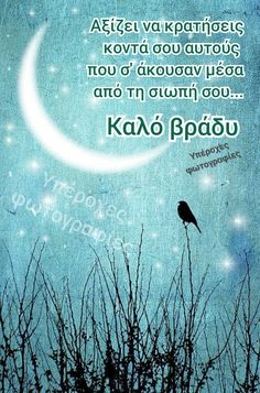 Greek Quotes, Good Night, Wise Words, Cool Photos, Movie Posters, Kara, Truths, Beautiful, Decor