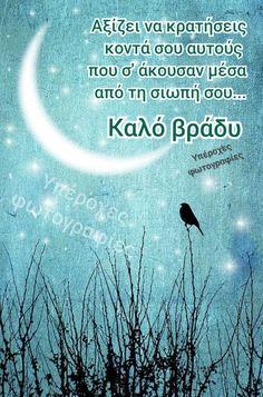 Καληνύχτα Kara, Good Night, Wise Words, Truths, Cool Photos, Quotes, Beautiful, Nighty Night, Quotations
