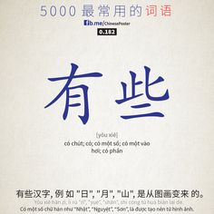 5000 từ vựng thường dùng - 0.182 - 有些 How To Speak Chinese, Learn Chinese, Chinese Sentences, Chinese Lessons, English China, Writing Numbers, Chinese Language, Foreign Language, Cincinnati