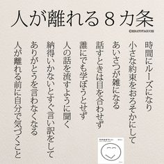"Articles"" that you can understand- 思わず納得できる「8か条」 Articles"" that you can understand - Wise Quotes, Words Quotes, Motivational Quotes, Inspirational Quotes, Deep Quotes, Japanese Quotes, Note Memo, Proverbs Quotes, Life Philosophy"