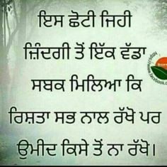 Its True Punjabi Qoutes Quotes Punjabi Quotes Punjabi Love Quotes