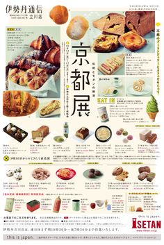 Menu Design, Food Design, Banner Design, Flyer Design, Dm Poster, Catalogue Layout, Isetan, Calligraphy Logo, Book Layout