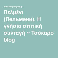 Πελμένι (Пельмени). Η γνήσια σπιτική συνταγή ~ Τσόκαρο blog