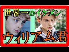 世界一のイケメン ウィリアム少年!13歳のインスタ画像がカッコイイ!2016