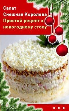 Ideas recipes christmas dinner cooking for 2019 No Cook Desserts, Dessert Recipes, Christmas Salad Recipes, Healthy Comfort Food, Russian Recipes, Recipe For 4, Tasty Dishes, International Recipes, Food Photo