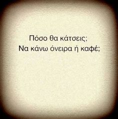 well, how long are you going to stay? may i dream on or just make you a cup of coffee? Poem Quotes, Sad Quotes, Words Quotes, Inspirational Quotes, Short Quotes, Explanation Quotes, Funny Greek Quotes, Greek Words, English Quotes
