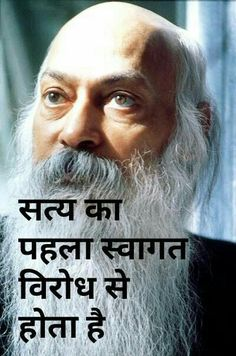 Osho Quotes On Life, Osho Hindi Quotes, Inspirational Quotes In Hindi, Gita Quotes, Motivational Picture Quotes, True Feelings Quotes, Love Quotes In Hindi, Good Thoughts Quotes, Self Quotes