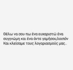 ......... Reality Of Life, Boy Quotes, Greek Quotes, Life Lessons, Texts, It Hurts, Poems, Lyrics, Messages