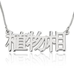 Personalized Sterling Silver Chinese Name Necklace