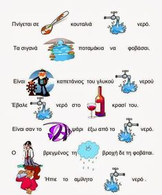 Ελένη Μαμανού: Ο κύκλος του νερού Greek Language, Preschool Education, Projects For Kids, Kids Rugs, Water, Blog, Science, Babies, Gripe Water