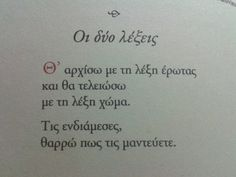 Unique Words, Simple Words, Great Words, Witty Quotes, Me Quotes, Inspirational Quotes, Inspiring Things, Greek Quotes, English Quotes
