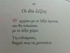 """Σαν να λεμε """"λαμψη-ντινγκ-θρυψαλα"""". #ερωτας #ποιημα #greek #love #αγαπη Unique Words, Simple Words, Great Words, Witty Quotes, Me Quotes, Inspirational Quotes, Inspiring Things, Greek Quotes, English Quotes"""