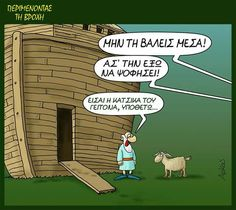 Funny Images, Funny Pictures, Funny Greek, Collage Vintage, Funny Drawings, Funny Cartoons, Laughter, Family Guy, Jokes