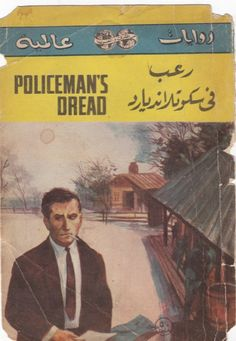 "Policeman's Dread, John Creasey, ""Novels of the World"" #399, undated. Creasey (1908-1973) wrote some six hundred books under twenty-eight different noms de plume; at one stage he wrote thirty to forty books annually. There were hundreds of books from the ""Novels of the World"" series and myriad copies are gathering dust in Cairo archives and bookstands."