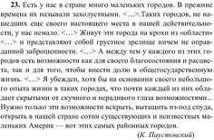 Ответ 23 - Русский язык 8 класс Разумовская