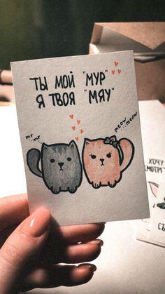Boyfriend Crafts, Presents For Boyfriend, Birthday Gift Cards, Diy Birthday, Positive Art, Gift Wraping, Cat Dog, Cute Doodles, Hand Art