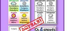 ΔΩΡΕΑΝ Εποπτικά για τις εποχές και τους μήνες – Reoulita 1st Grade Math, Grade 1, First Grade Math