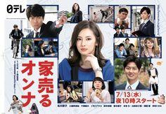 ついに始まりました、北川景子さん主演のドラマ「家売るオンナ」。 昨日、7月13日に第1話が放送されましたが、皆さんご覧になりましたか?…