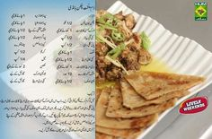 Cooking Recipes In Urdu, Chef Recipes, Easy Cooking, Meat Recipes, Chicken Recipes, Pakistani Dishes, Pakistani Recipes, Seekh Kebab Recipes, Shireen Anwar Recipes