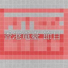 香港電臺 節目