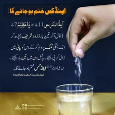 Art and design: Wazifa for appendix/اپنڈکس pain Good Health Tips, Natural Health Tips, Natural Health Remedies, Health And Beauty Tips, Health Advice, Islamic Phrases, Islamic Messages, Islamic Dua, Islamic Images