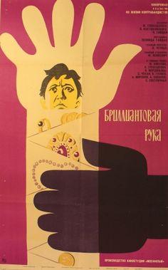 The Diamond Arm, 1969 - original vintage film poster for a classic Soviet comedy, The Diamond Arm (Бриллиантовая рука / Brilliantovaya ruka), starring Yuriy Nikulin, Nina Grebeshkova and Andrey Mironov, listed on AntikBar.co.uk