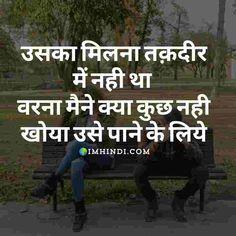 Breakup Shayari (ब्रेकअप शायरी) Breakup Shayari In Hindi Love Shayari In English, Hindi Shayari Love, Shayari Image, Unrequited Love Quotes, Love Pain Quotes, True Quotes, Heartbreak Quotes, Break Up Quotes, Quotes For Him