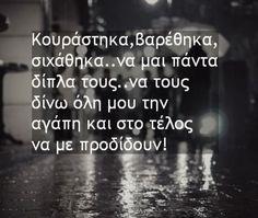 Alithia Kai niothw to idio 💖 Fake Friend Quotes, Fake Friends, Soul Quotes, Greek Quotes, Love Messages, Favorite Quotes, Texts, It Hurts, Lyrics