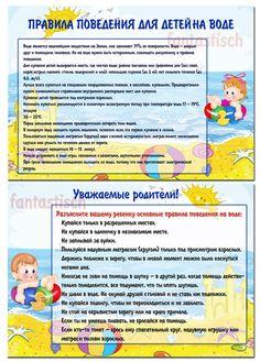 Правила поведения для детей на воде