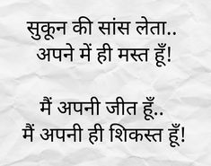 Inspirational Quotes In Hindi, Sufi Quotes, Hindi Quotes, Selfless Quotes, Radhe Krishna Wallpapers, Beautiful Lyrics, Gulzar Quotes, Feminist Quotes, Heartfelt Quotes