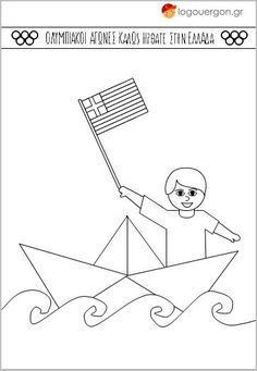 Στο καλλιτεχνικό μέρος της έναρξης των Ολυμπιακών Αγώνων της Αθήνας παρακολουθήσαμε ένα μεγάλο χάρτινο καραβάκι να πλέει στα νερά του Ολυμπιακού σταδίου και μέσα σε αυτό ένας μικρός φίλος να χαιρετάει την Υφήλιο με την Ελληνική σημαία