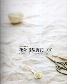 编织天地: 花朵造型胸花100 [CROCHET Flower corsage 100 ]