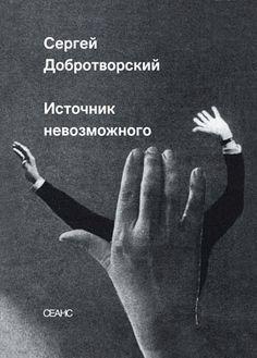 Порядок слов  » Новинка: Сергей Добротворский «Источник невозможного»