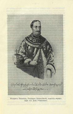 Трехсотлетие державному дому Романовых, 1613-1913 (109.86 Mb) - страница 23