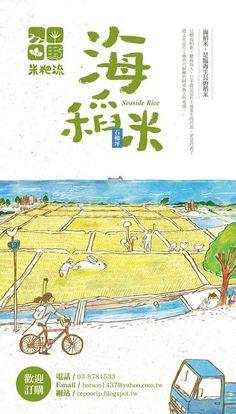 海稻米折頁