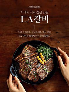 Food Menu Design, Food Poster Design, Food Photography Lighting, Food Promotion, Asian Recipes, Ethnic Recipes, Korean Food, Food Cravings, Food Plating