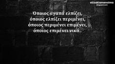 #stixakia #quotes Όποιος αγαπά ελπίζει όποιος ελπίζει περιμένει όποιος περιμένει επιμένει όποιος επιμένει νικά..