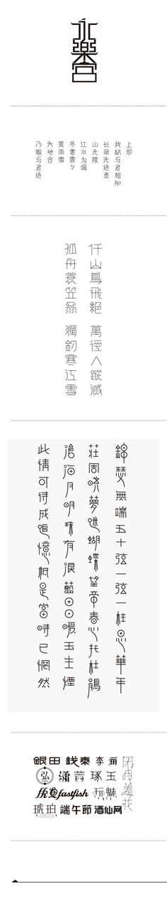 Chinese typographic designs