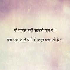 Vo payal nhi pehnti paaon me. Chai Quotes, Poet Quotes, Love Quotes Poetry, Mixed Feelings Quotes, Love Quotes In Hindi, True Quotes, Words Quotes, Forever Love Quotes, First Love Quotes