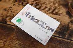 ほぼ日刊イトイ新聞 - お直しとか 横尾香央留