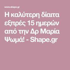 Η καλύτερη δίαιτα εξπρές 15 ημερών από την Δρ Μαρία Ψωμά! - Shape.gr Diets, Fitness Foods, Diet, Diet Plans