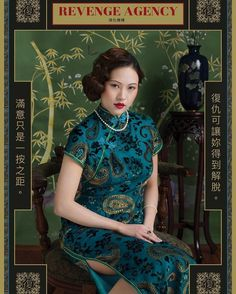 revenge agency ad by pop surrealist artist dina goldstein, part of the modern girl calendar 2017 collection. poster reminiscent of 1930's chinese classic's ad that captures the tensions of past traditions and the push for modernity. #dinagoldstein #popsurrealist #moderngirl #revenge #cheongsamconnect #moderncheongsam #mandarincollar #hautecouture #cheongsam #chinoiserie #couture #fashion #qipao #pop #surrealistic #adagency #advertisement #retro #retrospective