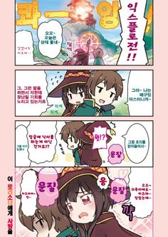 megumin and satou kazuma (kono subarashii sekai ni shukufuku wo!) drawn by mizuki maya Konosuba Manga, Manga Comics, All Anime, Anime Art, Short Comics, Anime Japan, Cute Anime Couples, Awesome Anime, Funny Comics