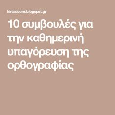 10 συμβουλές για την καθημερινή υπαγόρευση της ορθογραφίας Special Education, Spelling, Teaching, Kids, Taxi, School Ideas, Greek, Young Children, Children