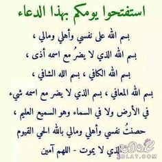 Islam Beliefs, Duaa Islam, Islam Hadith, Islam Quran, Alhamdulillah, Islamic Love Quotes, Islamic Inspirational Quotes, Muslim Quotes, Arabic Quotes