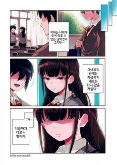 Lyana Kaosa Renagara Pantsu [Chapter Next [Chapter Comic Manga, Yandere Anime, Various Artists, Character Design, Fan Art, Deviantart, Cartoon, Reading, Soccer