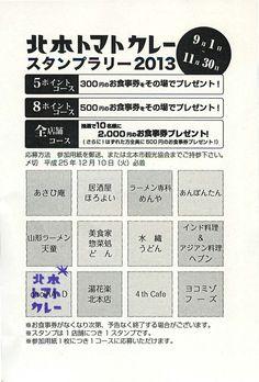 北本トマトカレースタンプラリー2013 結局コンプリートできなかった(´・ω・`)