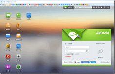 AirDroid 2 下載教學,瀏覽器遠端遙控找回 Android 手機