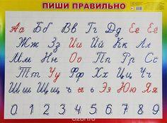 Пиши правильно. Плакат.   Купить школьный учебник в книжном интернет-магазине OZON.ru   978-5-91282-006-9